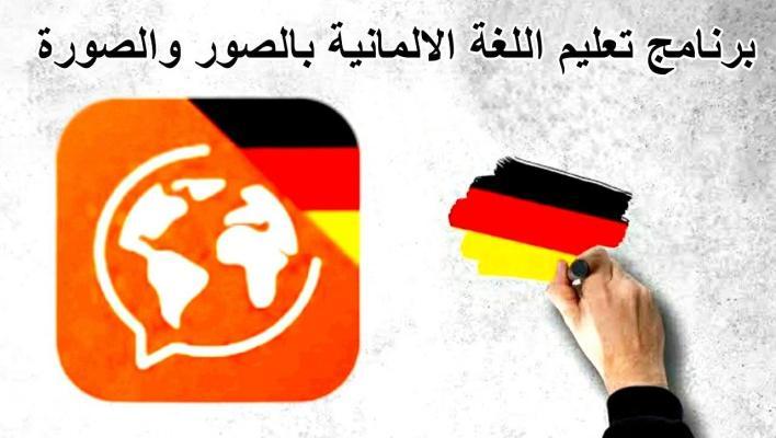 تحميل برنامج تعلم اللغة الالمانية للمبتدئين بالصوت والصورة