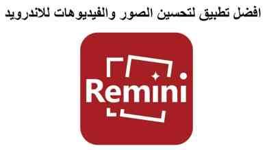 تحميل برنامج ريميني لتحسين جودة الصورة القديمة والحديثة ايضا للاندرويد