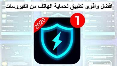 تحميل برنامج Nox Security أفضل تطبيق لمكافحات الفيروسات على هاتفك
