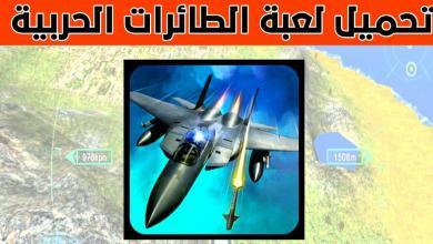 لعبة الطائرات الحربية Sky Fighters 3D أفضل لعبة محاكة للاندرويد