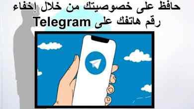 حافظ على خصوصيتك من خلال إخفاء رقم هاتفك على Telegram