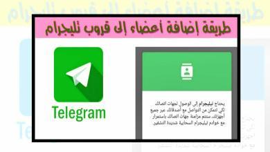 طريقة إضافة وحذف الأعضاء في مجموعات على تطبيق Telegram