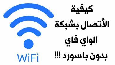 طريقة رائعة تمكنك من الاتصال بشبكة Wi-fi بدون باسورد