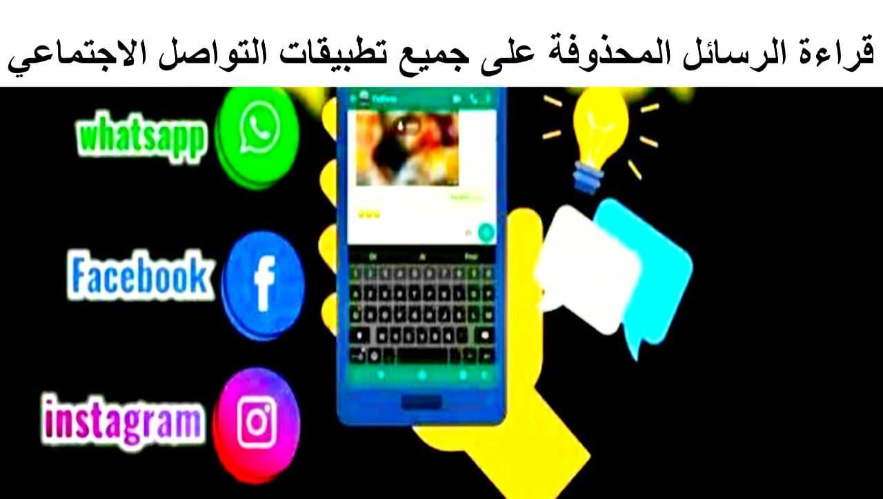 كيفية قراءة الرسائل المحذوفة على جميع تطبيقات التواصل الاجتماعي بدون روت