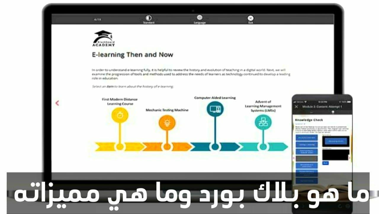 تطبيق بلاك بورد Blackboard اخر اصدار مع تعرفة عن أهم مميزاته