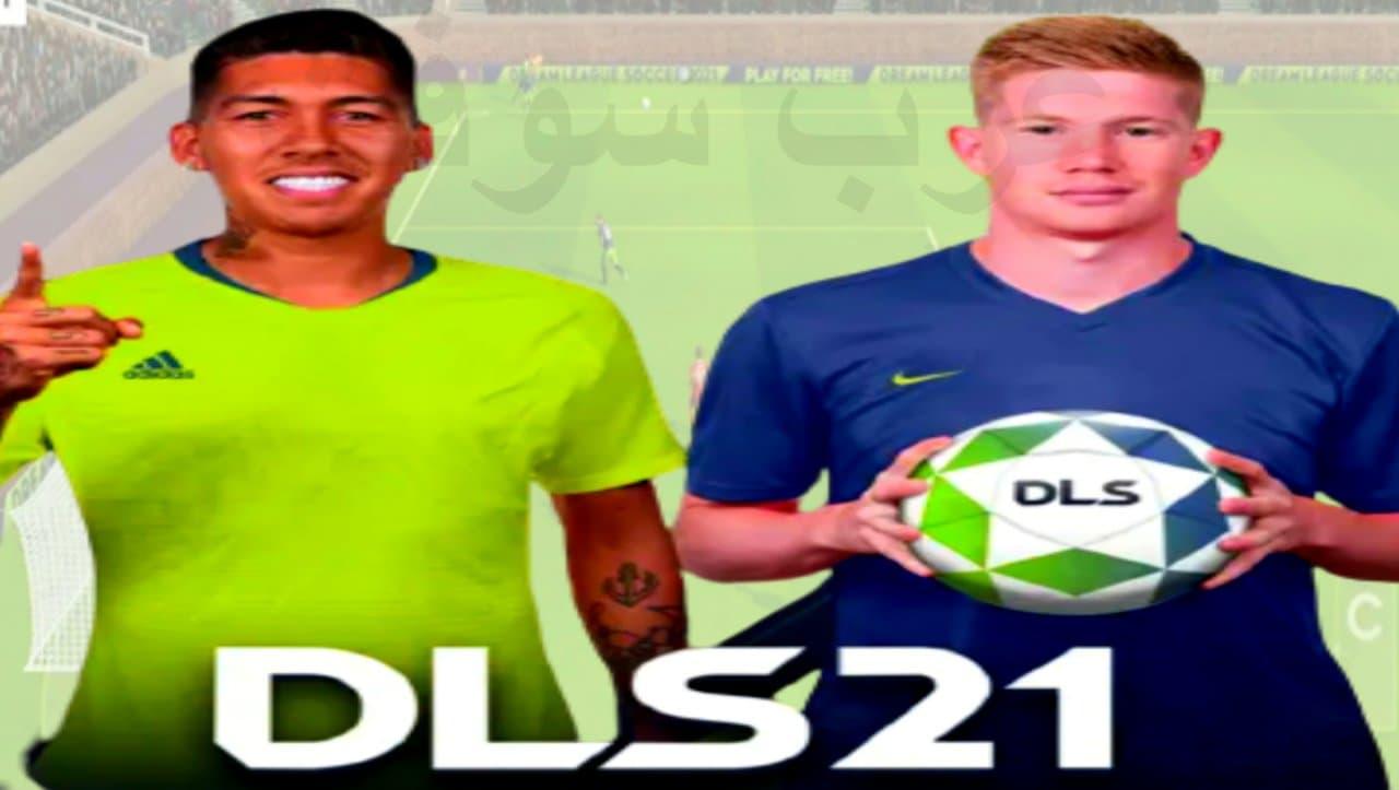 تنزيل دريم ليج Dream League تحديث جديد لعام 2021