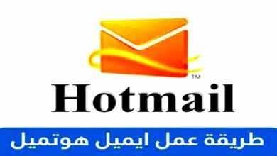 إنشاء حساب هوتميل Hotmail شرح جديد