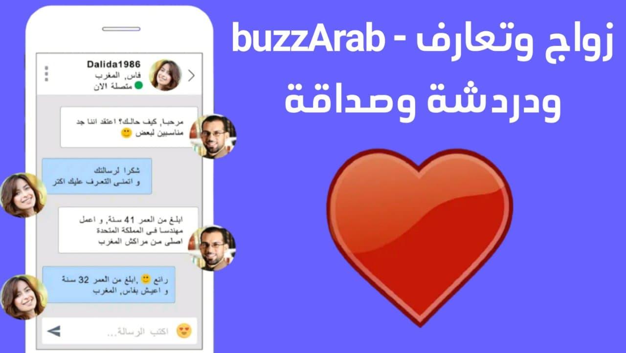تعارف و زواج تسجيل في موقع buzzArab افضل تطبيق للدردشة الفيديو العشوائية