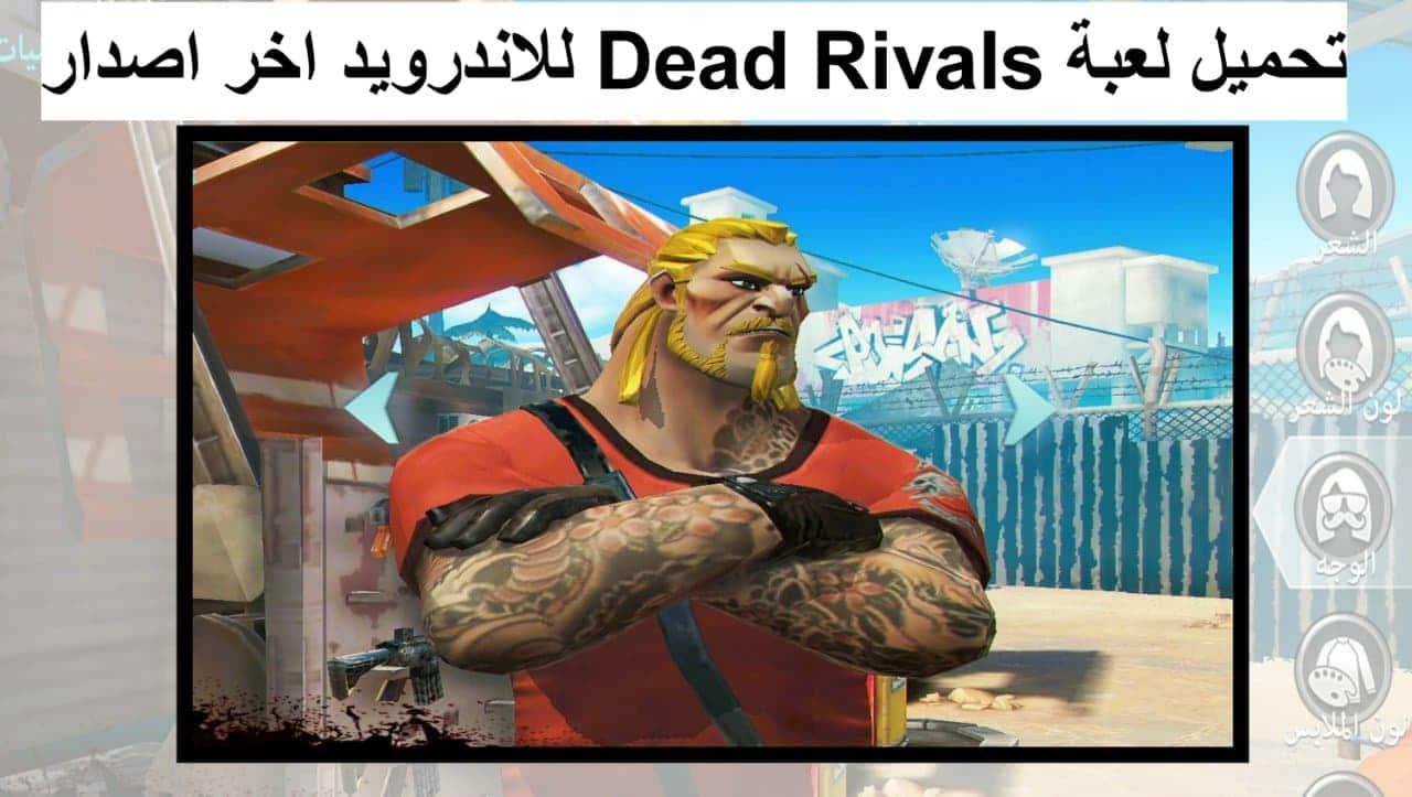 تحميل لعبة Dead Rivals للاندرويد اخر اصدار
