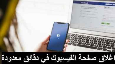 اغلاق اي حساب فيس بوك في دقائق معدودة شرح جديد لعام 2021