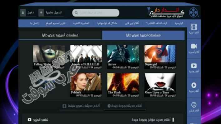 أفضل المواقع لمشاهدة الأفلام المترجمة اون لاين مجانا على هاتفك