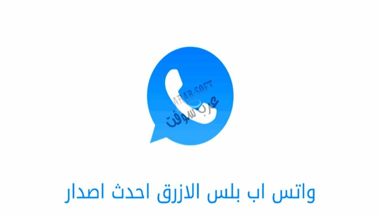 تحميل واتساب بلس WhatsApp Plus اخر تحديث جديد
