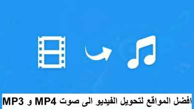 تحويل الفيديو إلى صوت MP3 افضل 3 مواقع لتحويل الفيديو الى صوت اون لاين