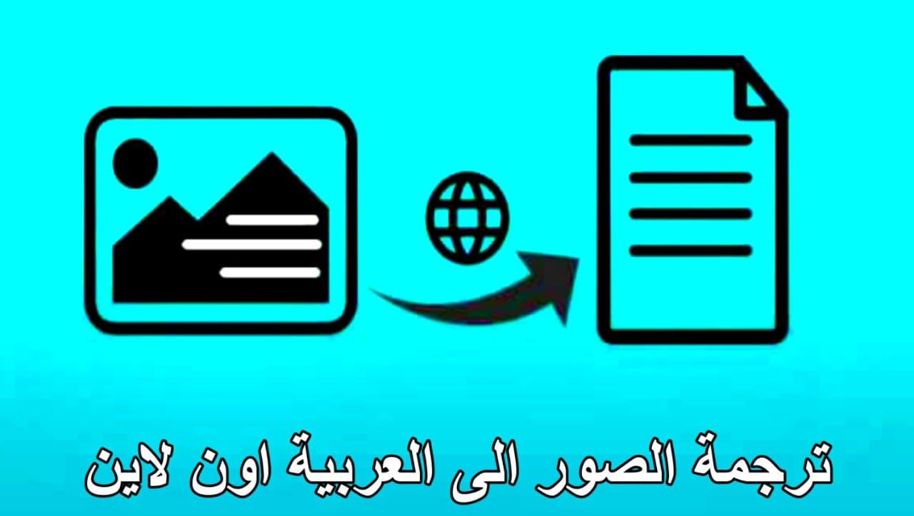 ترجمة الصور إلى العربية اون لاين افضل موقع مجاني
