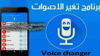 برنامج تغير الصوت للاندرويد و الايفون افضل برنامج لتغير صوتك اثناء المكالمات