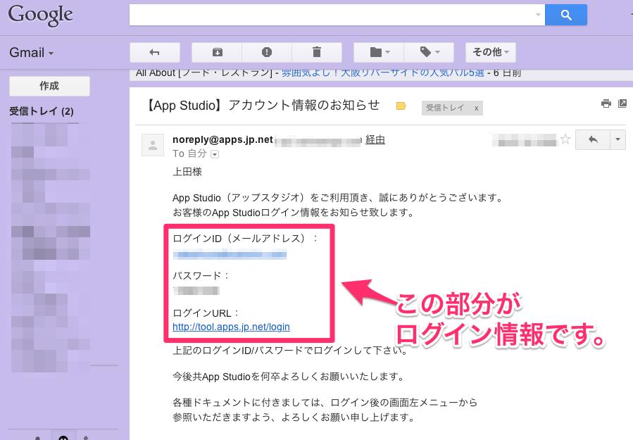 【App_Studio】アカウント情報のお知らせ_-_spprt_dacoon_gmail_com_-_Gmail
