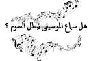 هل سماع الموسيقى في رمضان يبطل الصيام؟