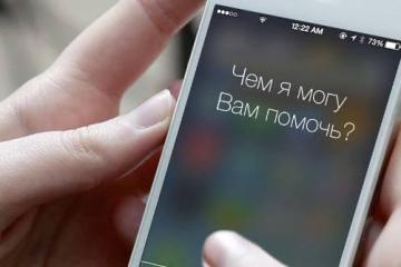 Как пользоваться Siri на русском