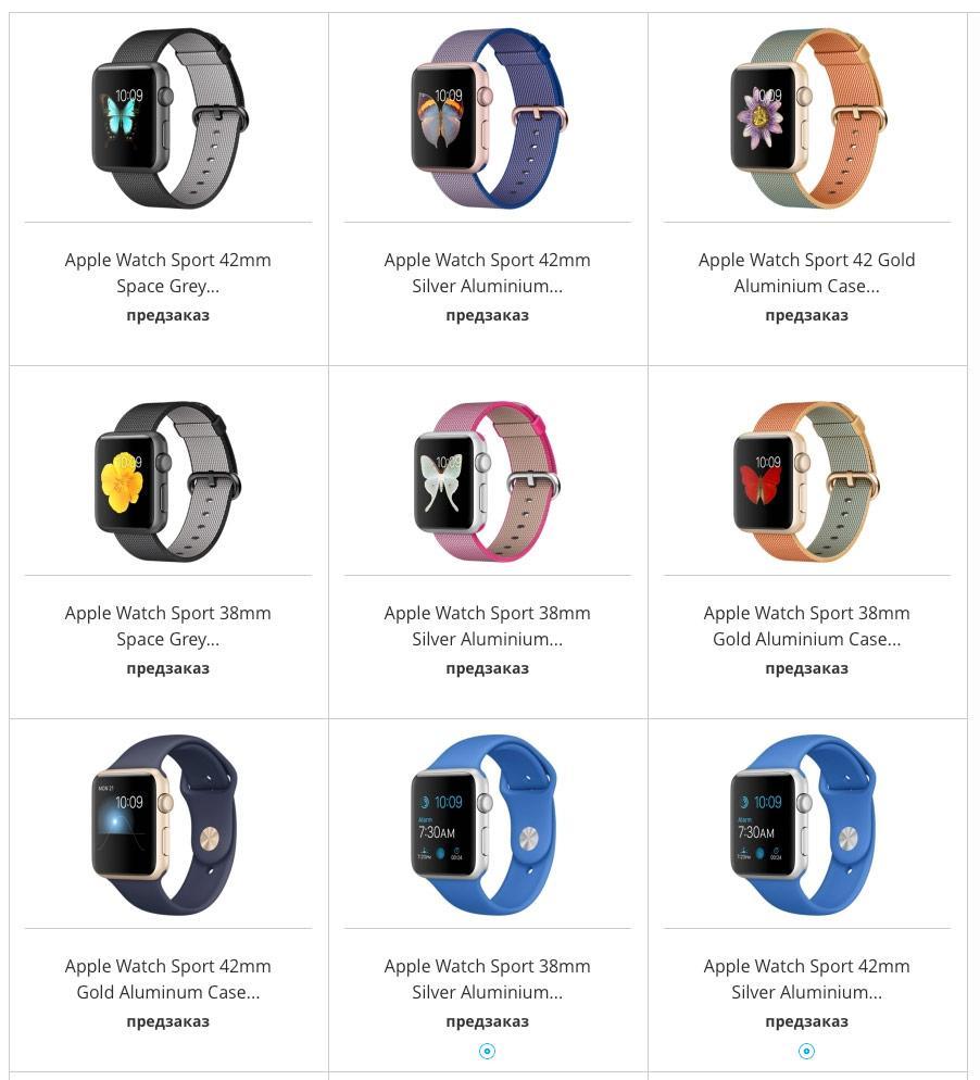 Apple Watch в Украине ремешки
