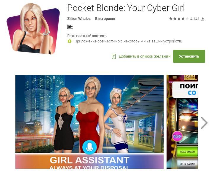 Развлечения для андроид секс