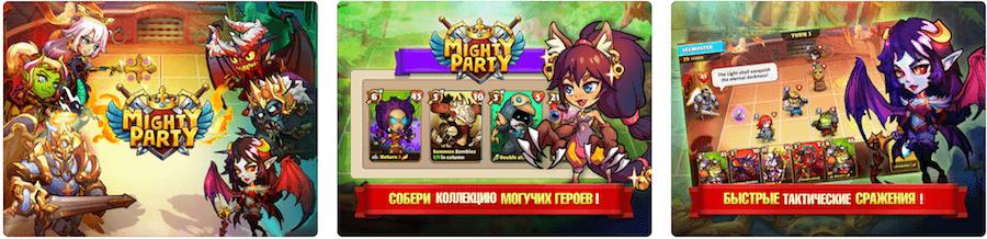 Mighty Party: Heroes Clash —обзор карточной игры, советы и колоды