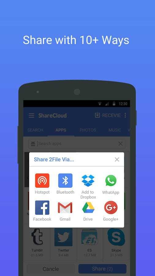 تطبيق ShareCloud