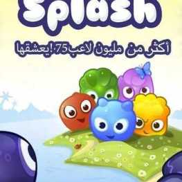 لعبة فرقعة الجيلى Jelly Splash لأندرويد وأبل iOS أيفون وأيباد 5