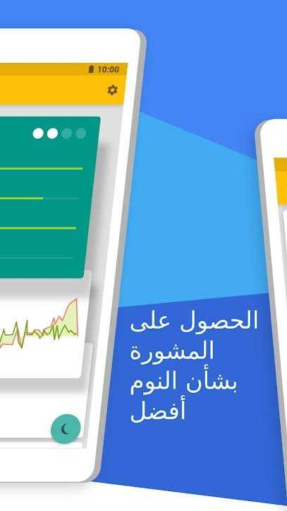 Sleep as Android للاندرويد [Premium]