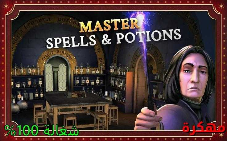 Harry Potter Hogwarts Mystery مهكرة للاندرويد