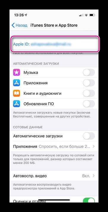 Kattintson a személyes Apple ID-re