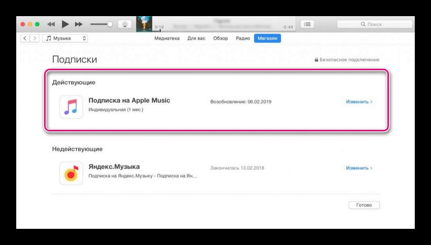 Előfizetésekben megtaláljuk az Apple zenét