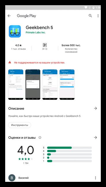 Geekbench app sa tablet na may Android 5.