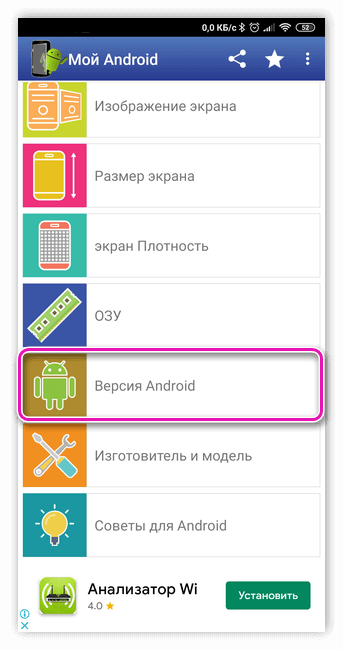 Sektion Version Android i min Android
