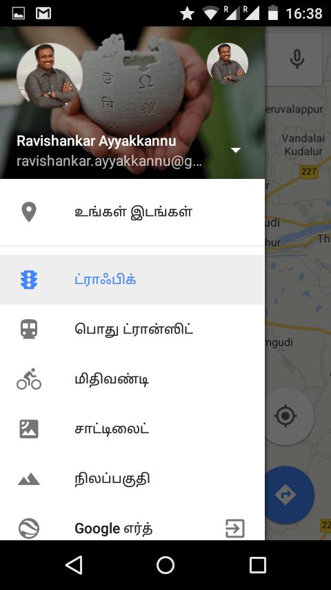 Google Maps in Tamil
