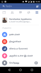 Facebook app in Tamil