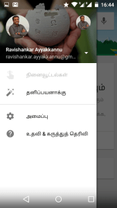 Google Now in Tamil
