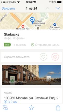 Яндекс.Карты2