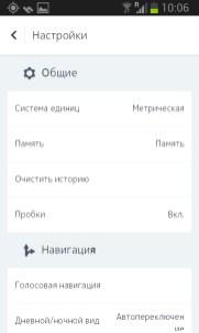 HERE от Nokia