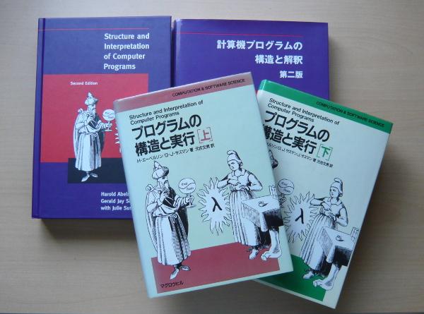 scheme_lisp_SICP_Japan_edition