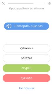 quiz-p-listen-2