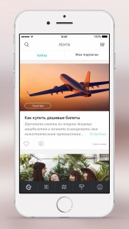 3.Лента статей_gallop_travel_ios
