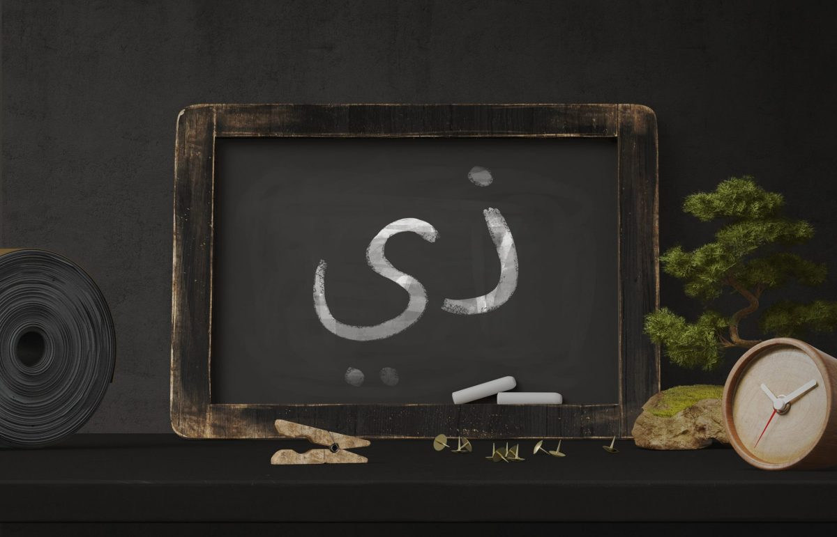 Arabic Alphabet Chalk Board