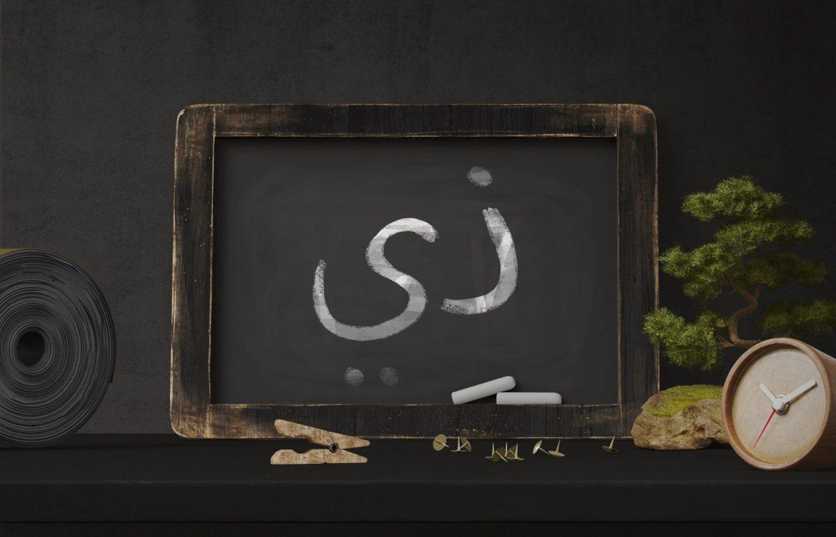 Arabic Alphabet Chalk Board