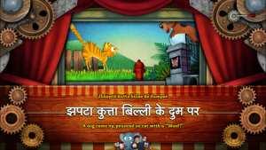 Screenshot Appy Animals Hindi Cat Dog