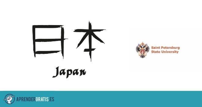 Aprender Gratis | Curso de japonés medio (B1 a B2)