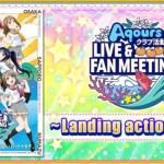 ラブライブ!スクールアイドルフェスティバル」Aqours クラブ活動 LIVE & FAN MEETING大阪公演 開催記念キャンペーン実施