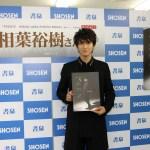 俳優・声優として活躍する相葉裕樹が30歳記念の写真集発売記念イベントを開催!