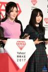 Yahoo!検索大賞-1172