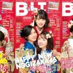 乃木坂46  1・2・3期生の『3連着せ替え表紙』が実現!全員晴れ着の46ページ総特集 『B.L.T. 2018年2月号』