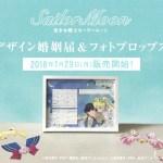 「美少女戦士セーラームーン」新作デザイン婚姻届&フォトプロップスを販売開始!